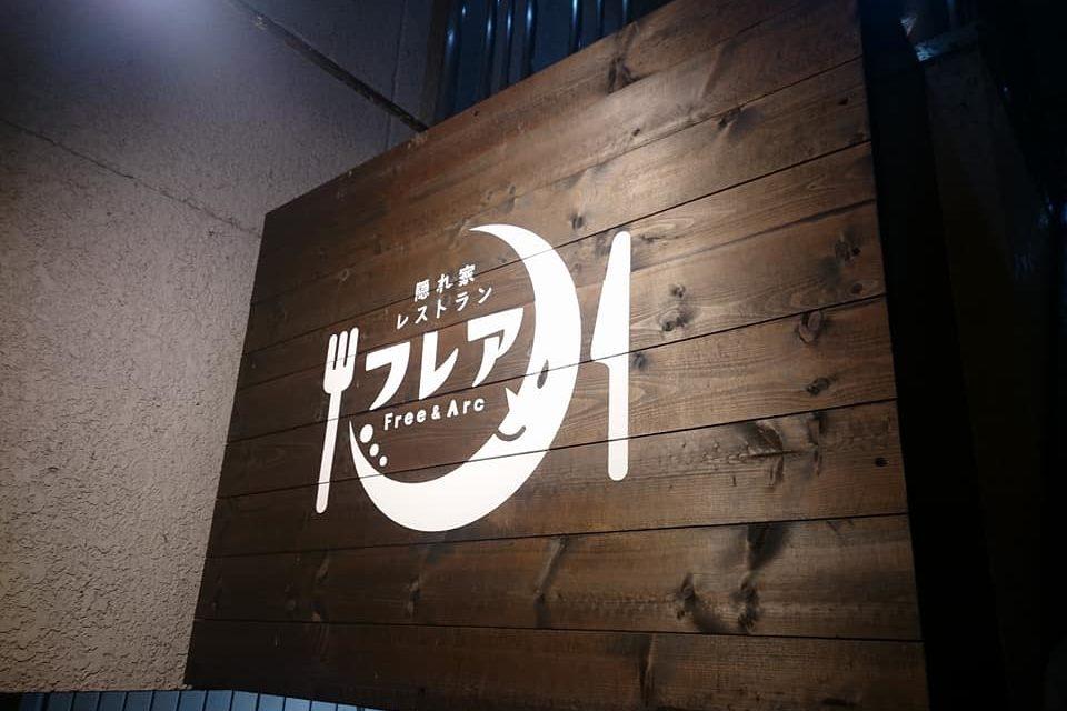 隠れ家レストラン「フレア」看板