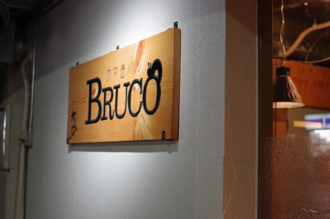 BRUCO(ブルッコ)看板